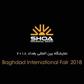 نمایشگاه بین المللی بغداد ۲۰۱۸