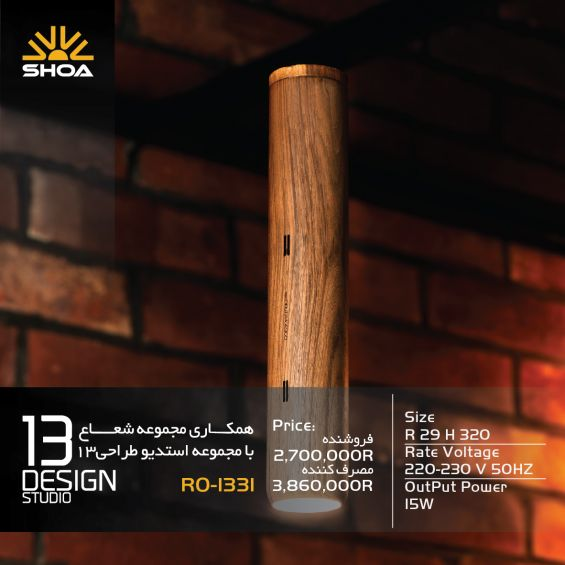 چراغ های دکوراتیو چوبی 13-RO-1331