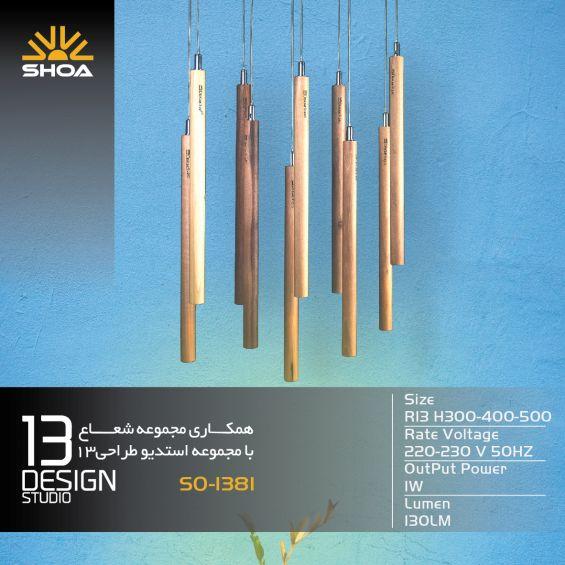 چراغ های دکوراتیو چوبی 13-SO-1381