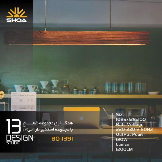 چراغ های دکوراتیو چوبی 13-BO-1391