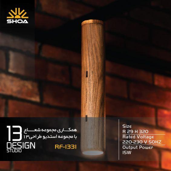 چراغ های دکوراتیو چوبی 13-RF-1331