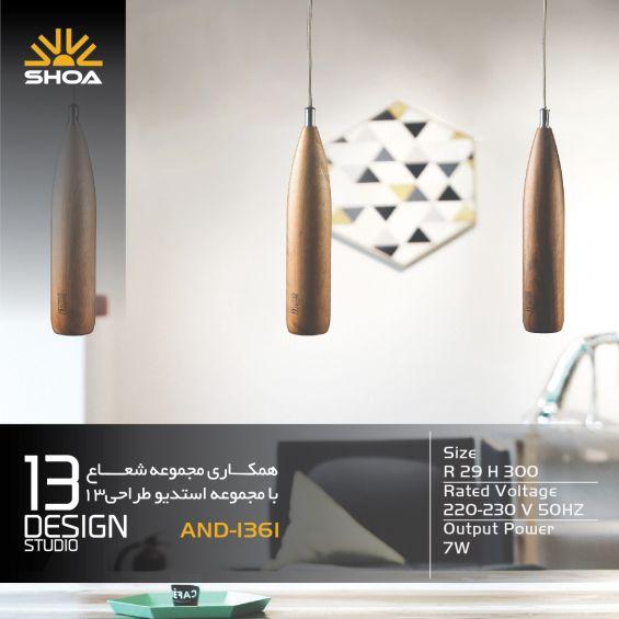 چراغ های دکوراتیو چوبی 13-AND-1361