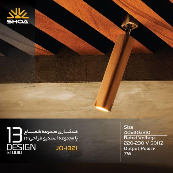 چراغ های دکوراتیو چوبی 13-JO-1321