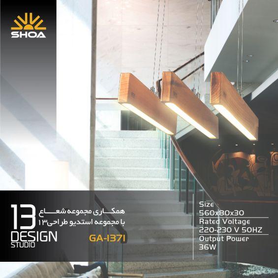 چراغ های دکوراتیو چوبی 13-GA-1371