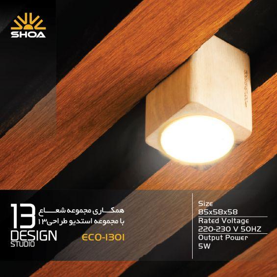 چراغ های دکوراتیو چوبی 13-ECO-1301