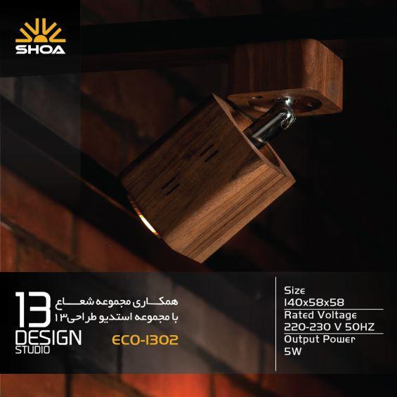 چراغ های دکوراتیو چوبی 13-ECO-1302