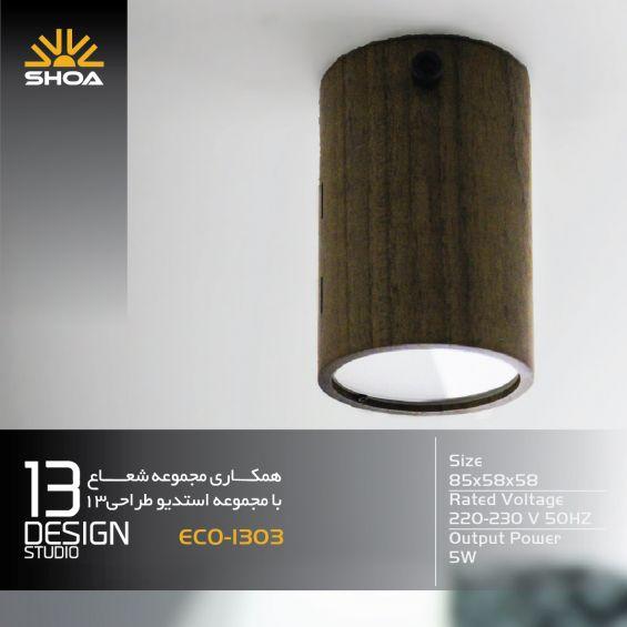 چراغ های دکوراتیو چوبی 13-ECO-1303