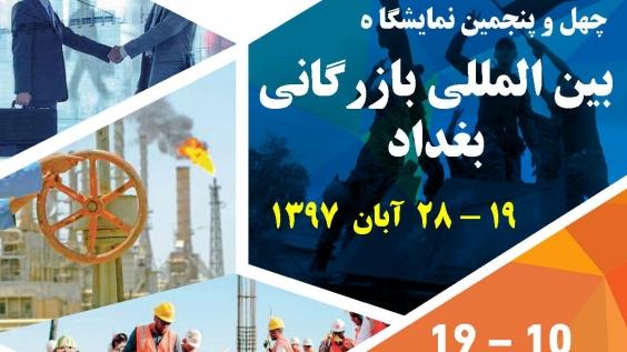 نمایشگاه بین المللی بغداد