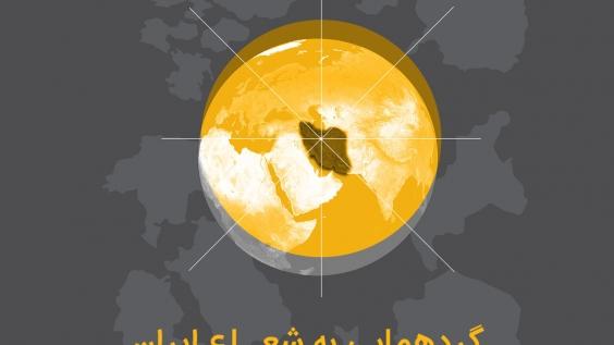 گردهمایی به شعاع ایران اردیبهشت ۱۳۹۸