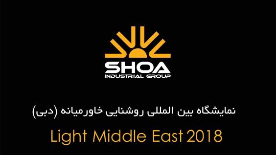 نمایشگاه بین المللی روشنایی خاورمیانه (دبی)